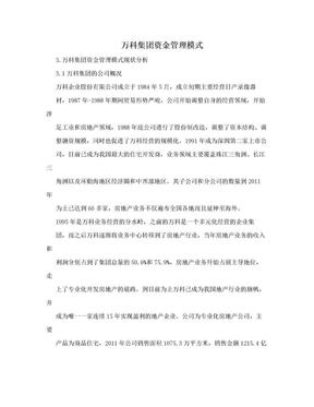 万科集团资金管理模式.doc