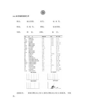 五分类血常规化验单.doc