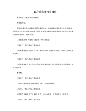 汽车4S店客户满意度调查问卷.doc