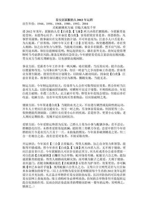 易安居属猴的人2012年运程.doc