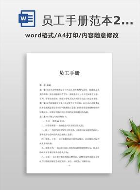 员工手册范本2020版