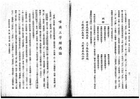 2.(慈航法师)相宗十讲(二)唯识三字经.pdf