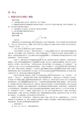 人教版高中语文必修5教案(全套).doc