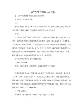 大学生实习报告ppt模板.doc