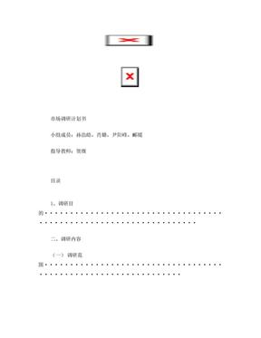 奶茶调研计划书.doc