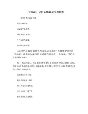 大圆满幻化网.doc
