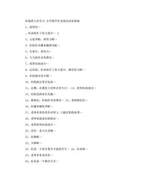 小学数学作业批改评语集锦.doc