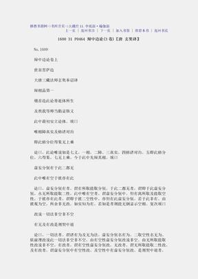 辩中边论(3卷)〖唐+玄奘译〗.docx