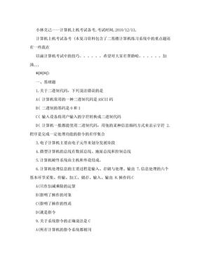 计算机基础上机考试(基础题、操作题).doc