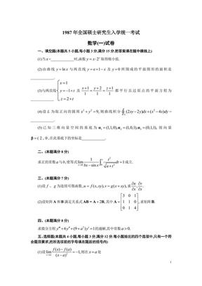 考研数学一真题(1987-2017)(直接打印版).pdf