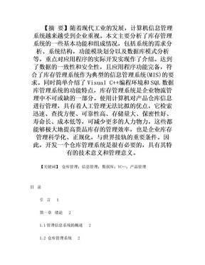 数据库毕业设计论文——仓库管理系统.doc