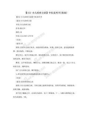 【152-小儿痘疹方论】中医系列书[指南].doc