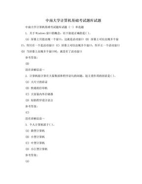 中南大学计算机基础考试题库试题.doc