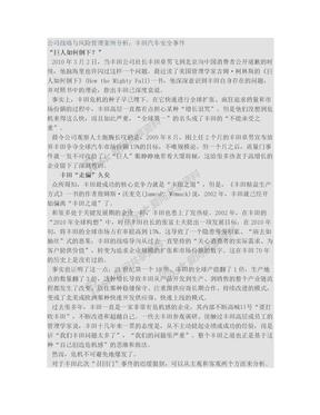 丰田案例分析.doc