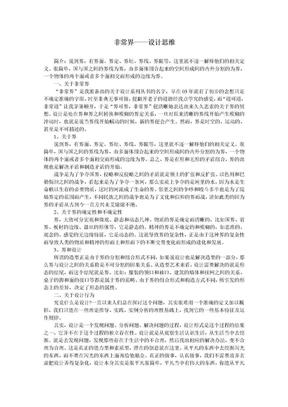 非常界——设计思维-方正鹏.doc