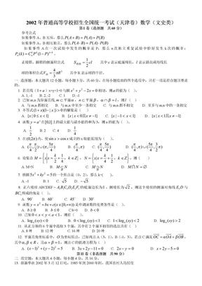 【TJNO】2002年高考数学——天津文.doc