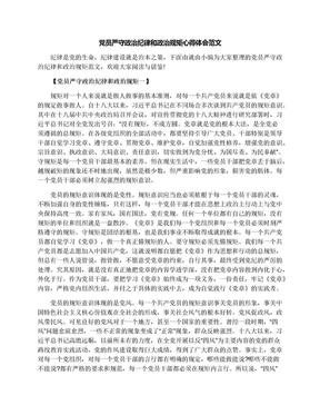 党员严守政治纪律和政治规矩心得体会范文.docx