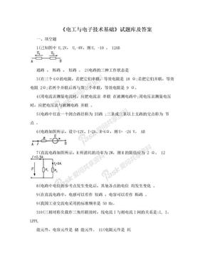 《电工与电子技术基础》试题库及答案.doc