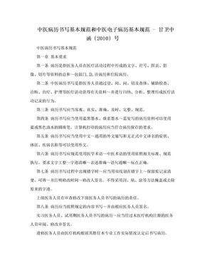 中医病历书写基本规范和中医电子病历基本规范 - 甘卫中函〔2010〕号.doc