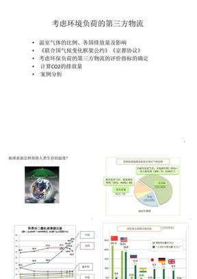 講義7 環保物流.ppt