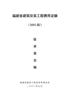 2003福建省消耗量定额.doc