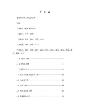 298409_广东2010定额说明及工程量计算规则.doc