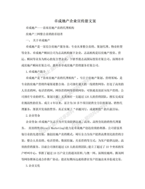 卓成地产企业宣传册文案.doc
