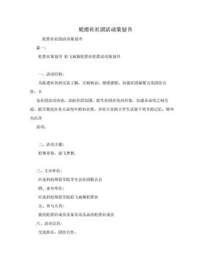 轮滑社社团活动策划书.doc