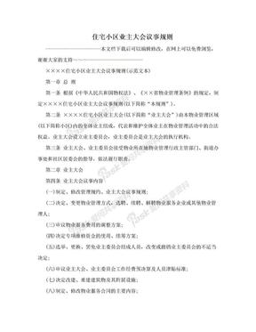 住宅小区业主大会议事规则.doc