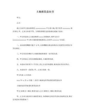 农业租土地意向书合同.doc