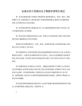 金寨县国土资源局数据管理规定.doc