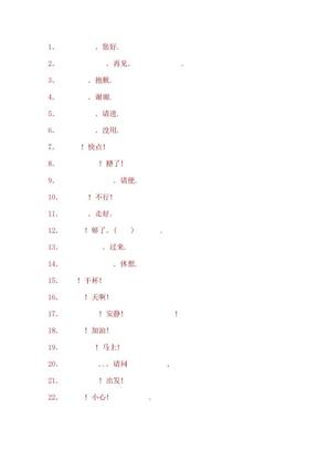 流行的韩语短句(很口语化).doc