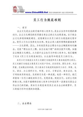 (参照03)中国移动:员工行为规范准则.doc