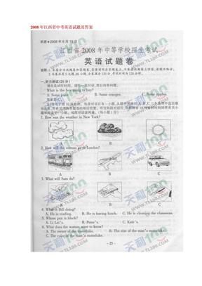 2008年江西省中考英语试题及答案
