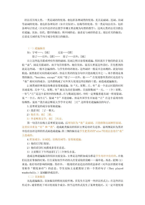 汉语志愿者面试复习资料1.doc