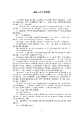 中医补肾壮阳绝版.doc