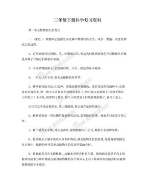 教科版三年级下册科学复习题大全2018.doc