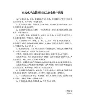 危险化学品管理制度及安全操作规程.doc