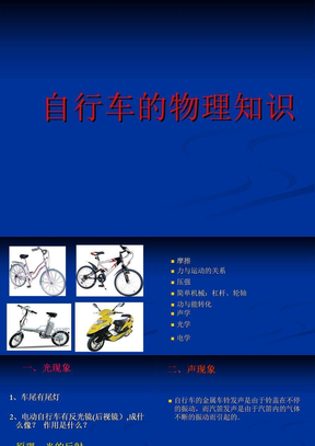 自行车的物理知识.ppt