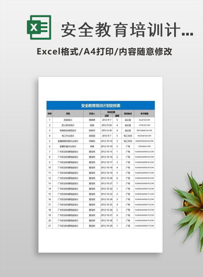 安全教育培训计划安排表.xlsx