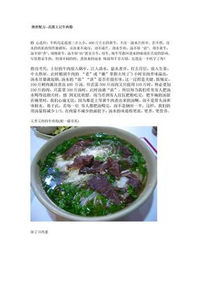 绝密配方_(牛肉面)_(1).doc
