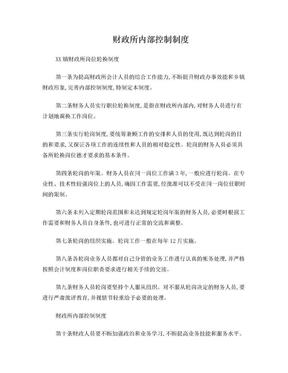 XX镇财政所岗位轮换制度.doc