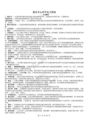 教育学心理学复习资料.doc