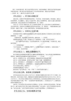 中考满分作文.doc