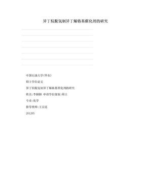 异丁烷脱氢制异丁烯铬基催化剂的研究.doc
