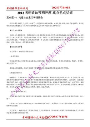 2012考研政治预测押题-重点热点话题.pdf