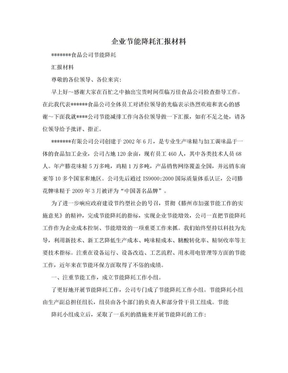 企业节能降耗汇报材料.doc
