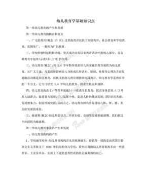 幼儿教育学基础知识点.doc