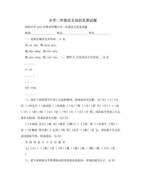 小学二年级语文知识竞赛试题.doc