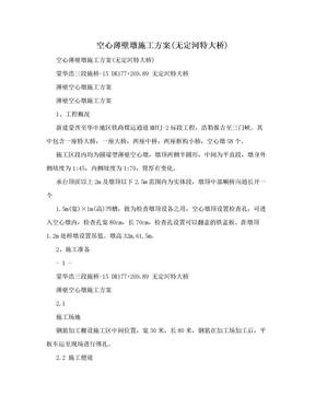 空心薄壁墩施工方案(无定河特大桥).doc